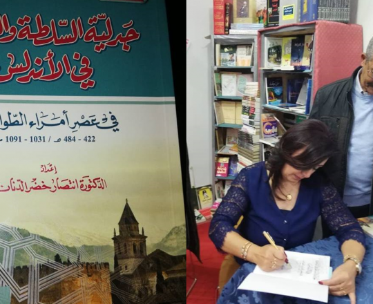 الكاتبة انتصار الدنان تُوقّع كتابها الجديد في المعرض الدولي ببيروت