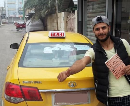 تاكسي القراءة