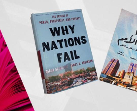 لماذا-تفشل-الأمم
