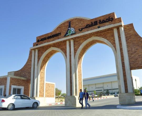 جامعة الأقصى بقطاع غزة