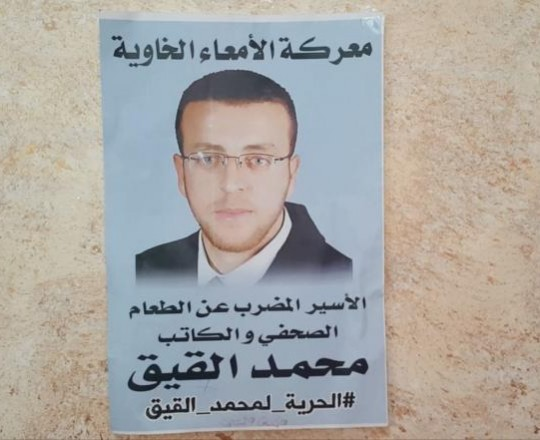الأسير محمد القيق
