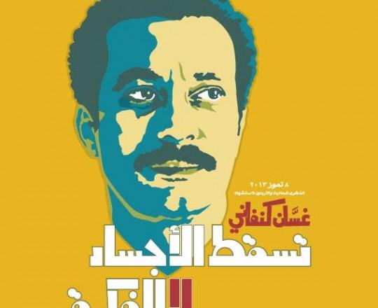قراءةٌ في رؤيةِ غسان كنفاني نثرات من كتاب تحت الطبع