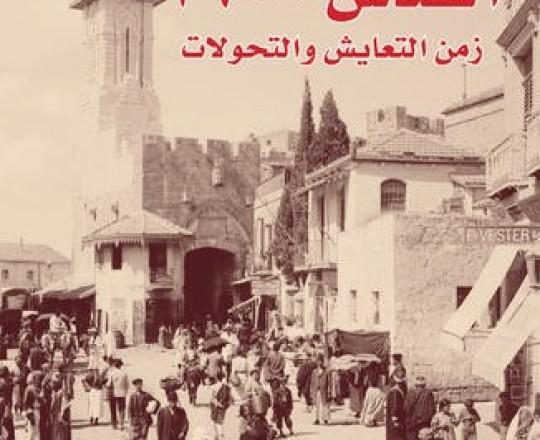 القدس.. أسئلة التاريخ والحاضر والمستقبل