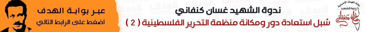 ندوة غسان