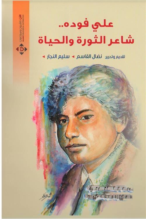 الشاعر علي فودة كتاب.jpeg