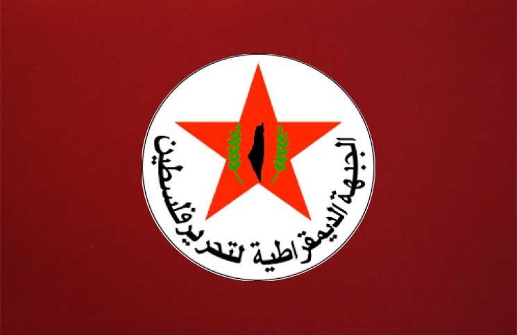 الجبهة الديمقراطية لتحرير فلسطين - بوابة الهدف الإخبارية