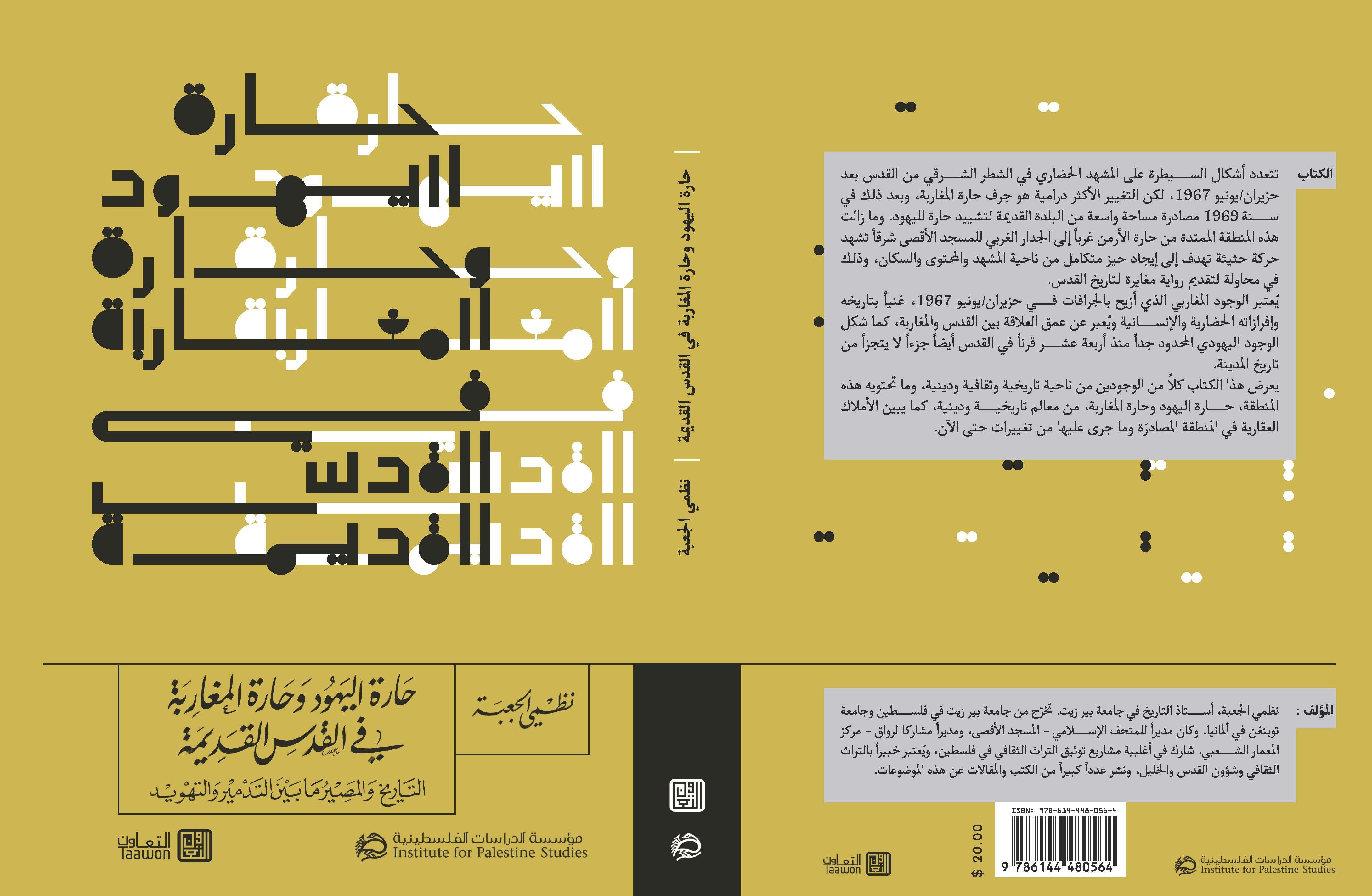 حارة اليهود - غلاف الكتاب.jpg