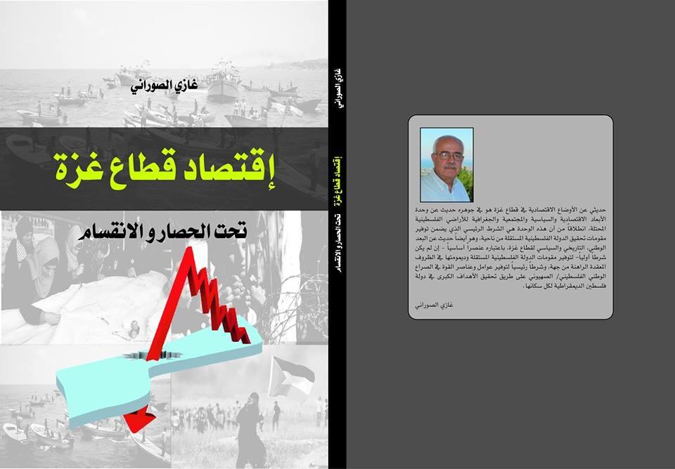 الصوراني كتاب اقتصاد غزة.jpg