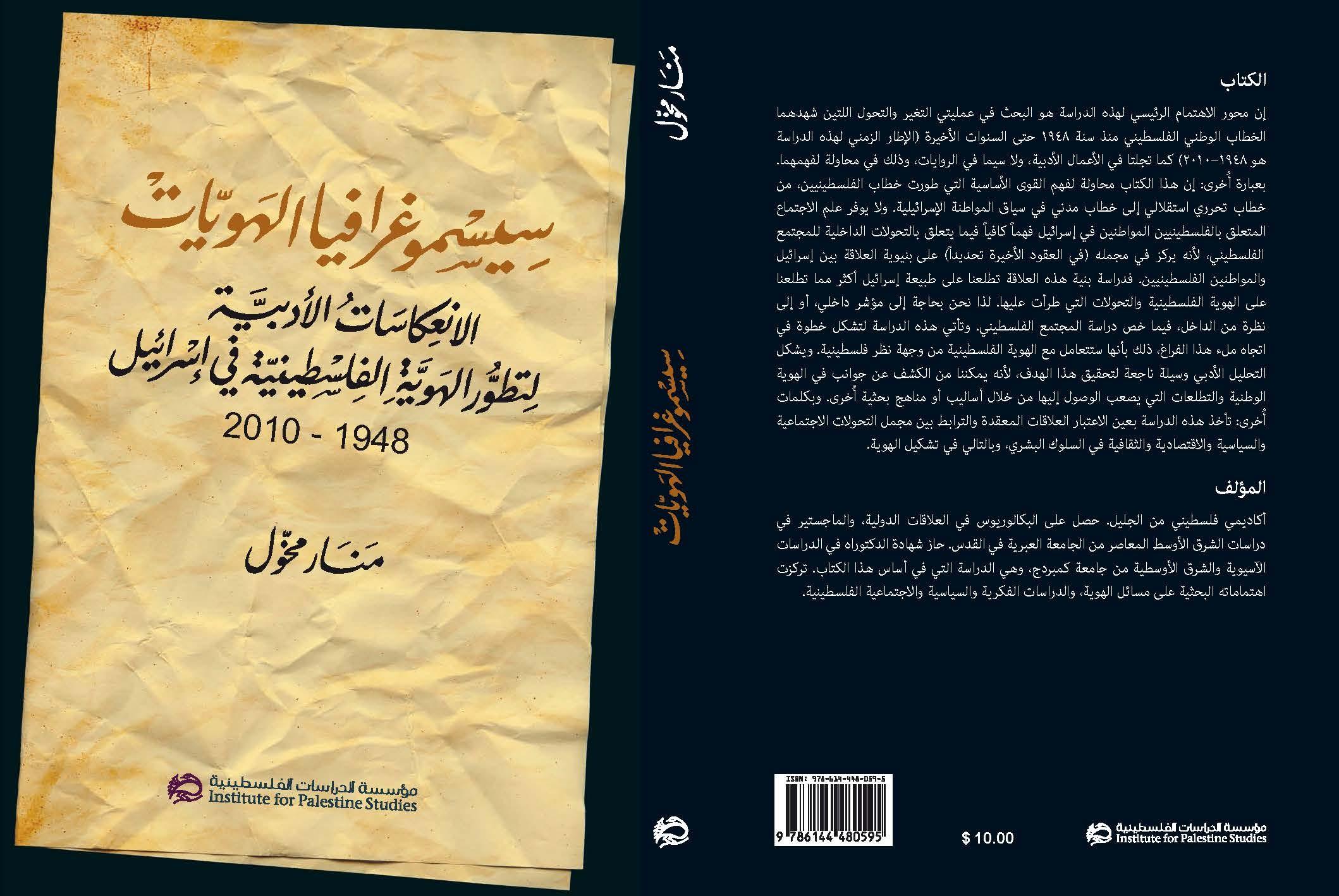 سيسموغرافيا الهويات - غلاف الكتاب.jpg