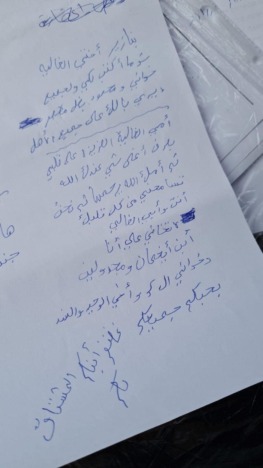 رسالة الأسير الغضنفر أبو عطوان.jpg