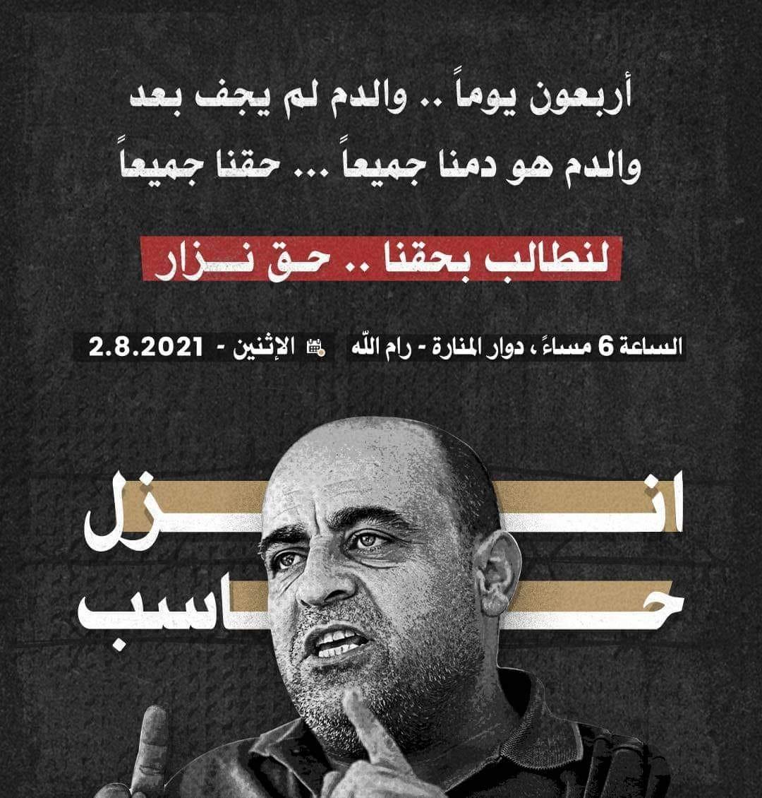 دعوة للمشاركة في مسيرة برام الله نزار بنات.jpg