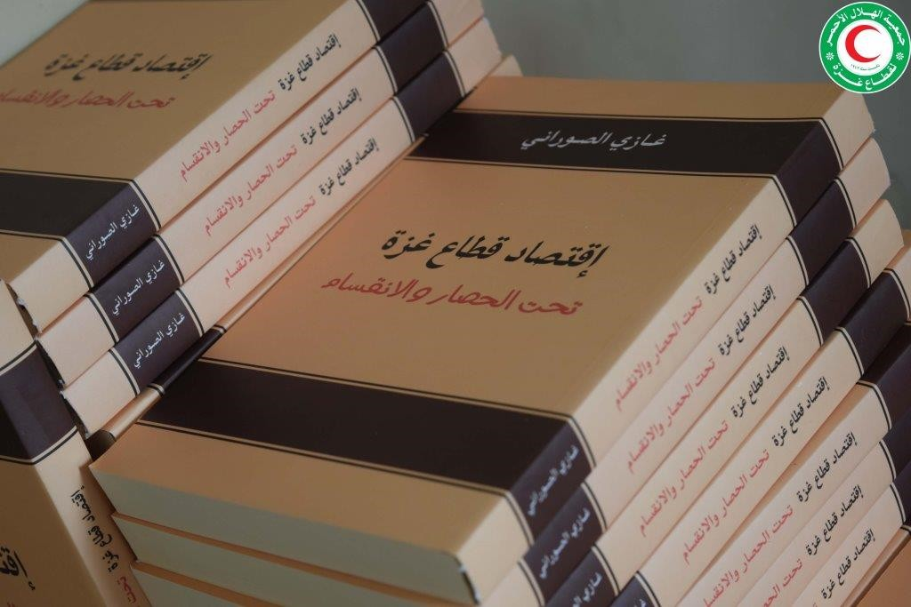 كتاب اقتصاد غزة.jpg