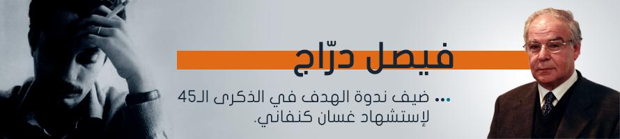 الذكرى الـ45 لإستشهاد غسان كنفاني